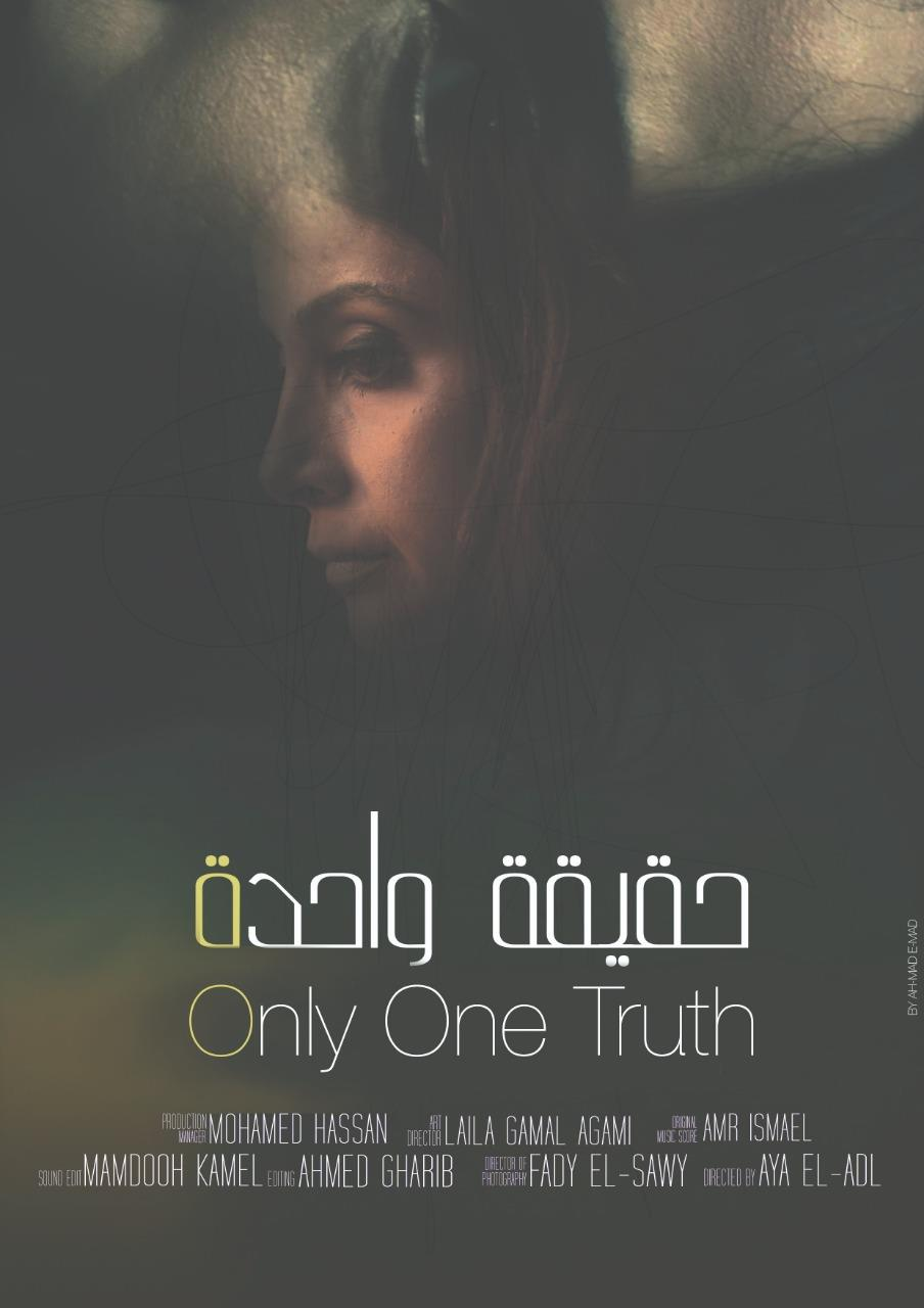 «عزف منفرد» و«حقيقة واحدة» بنادي سينما المرأة.. الإثنين