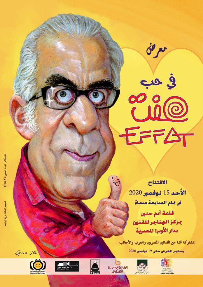"""الأحد .. افتتاح معرض """"في حب عفت"""" بالهناجر"""