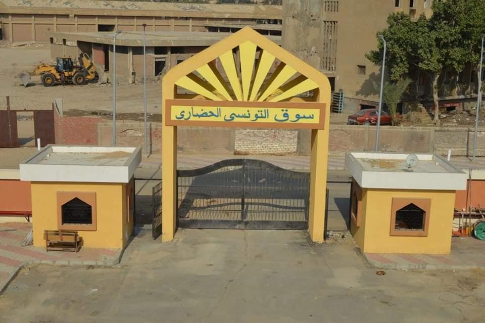 سوق التونسي الحضاري الجديد بالبساتين
