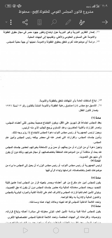 أبرزها إبلاغ السلطات بالانتهاكات ضد الطفل.. نص مشروع قانون المجلس القومي للطفولة والأمومة
