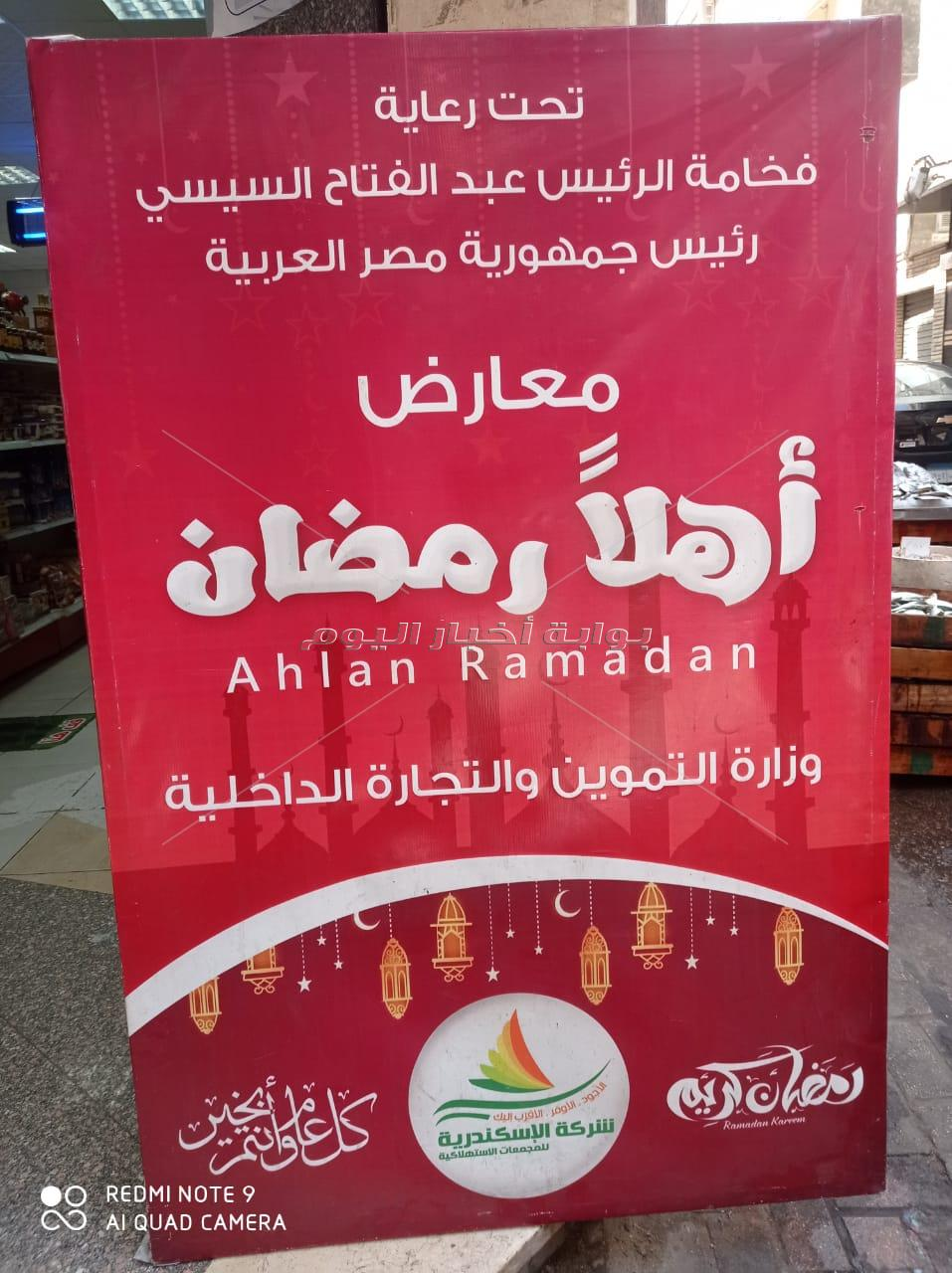"""الاسكندرية تستعد لانطلاق معرض """" اهلا رمضان """" بارض كوته و المجمعات"""