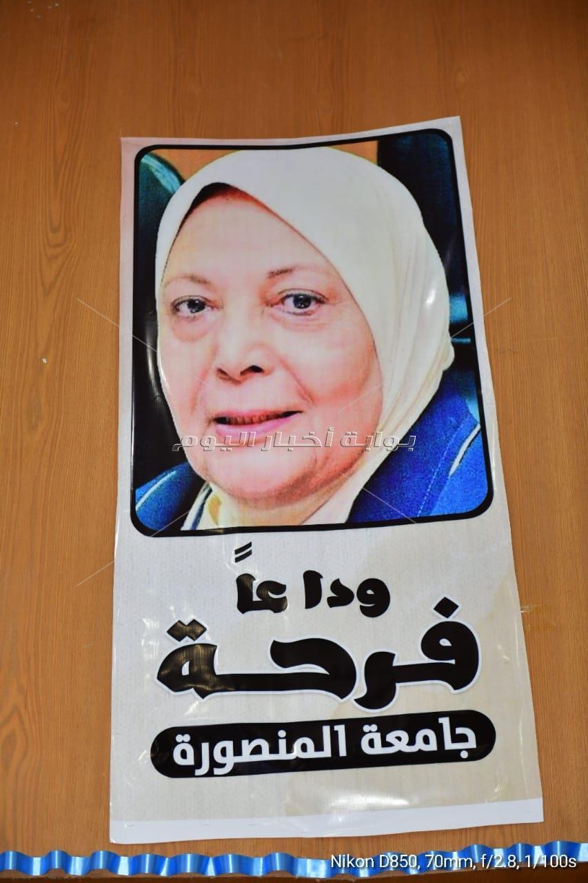 إطلاق اسم الدكتورة فرحة الشناوي علي أحد ميادين و شوارع مدينة المنصورة تخليدا لذكرها