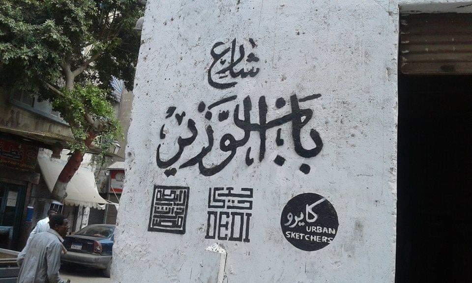 مساجد تاريخية   30 صورة تحكي عن مسجد آق سنقر « »وسمي «بالجامع الأزرق »..