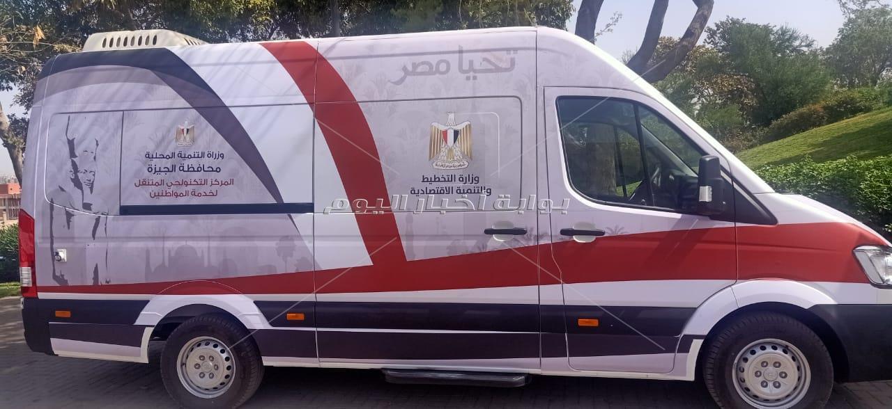 ننشر اول صور للمراكز المتنقلة بمحافظات القاهرة والجيزة والقليوبية