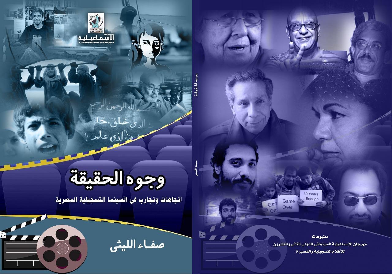 7 كتب لكبار النقاد والسينمائيين بالدورة الـ 22 لمهرجان الإسماعيلية