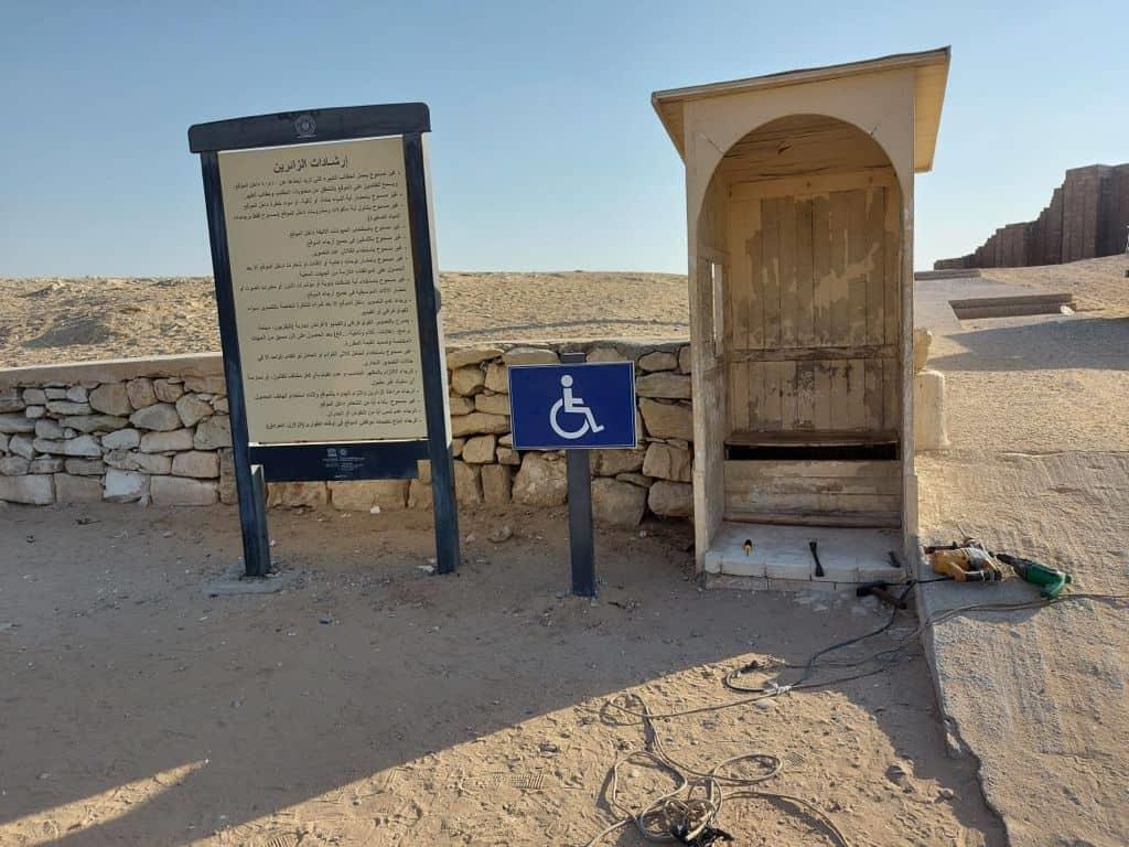 مقبرة الملك زوسر بسقارة