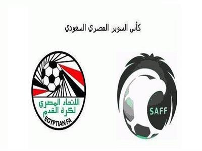 رسميا .. عودة  كأس السوبر المصري السعودي
