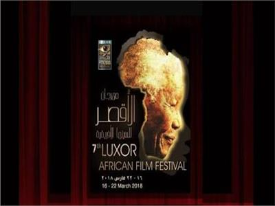 مهرجان الأقصر للسينما الأفريقية يطلق استمارات الدورة الثامنة