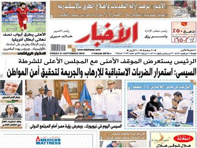 عدد الأخبار| السيسي اليوم في نيويورك.. ويعرض رؤية مصر أمام المجتمع الدولي