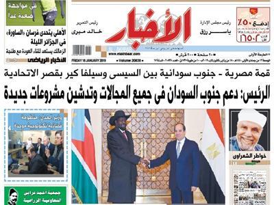 «الأخبار» الجمعة| الرئيس: دعم جنوب السودان في جميع المجالات