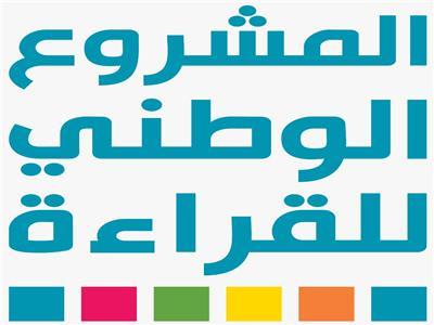 غداً.. ختام الدورة الأولى من المشروع الوطني للقراءة بدار الأوبرا