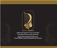 انطلاق مهرجان «مصر الدولي لموسيقى الفرانكو» 17 يوليو بشرم الشيخ