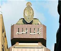 تعرف على أسعار الفائدة على شهادة الثبات الدولارية في بنك مصر