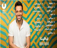 رامي جمال يطرح أغنية «بحاول أنساكي» عبر يوتيوب
