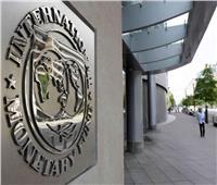 صندوق النقد: مخاطر تهدد نمو منطقة اليورو قد تؤدي لتباطؤ الاقتصاد