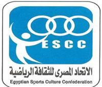 مؤتمر للثقافة الرياضية يناقش صناعة الكرة بين ثقافة المشجع والخبير