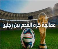 فيديوجراف  عمالقة كرة القدم بين رجلين