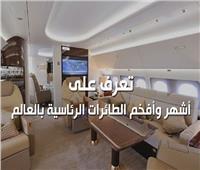 فيديوجراف| تعرف على أشهر وأفخم الطائرات الرئاسية بالعالم