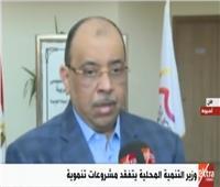 وزير التنمية المحلية: مشروعات تنموية بأسيوط بتكلفة 11 مليار جنيه