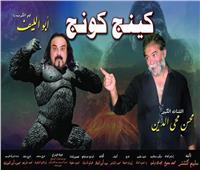 أبو الليف يبدأ عرض مسرحية «كينج كونج».. 25 سبتمبر