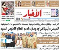 أخبار «الخميس»| السيسي:«أيدينا في إيد بعض» لدعم النظام التعليمي الجديد