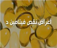 فيديوجراف| أعراض نقص فيتامين «د»