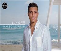فيديو| خالد منيب يطرح أولي كليباته «التقل مزاج»
