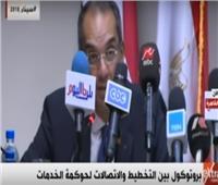فيديو  وزير الاتصالات: توقيع بروتوكول مع «التخطيط» يهدف لتسهيل الخدمات