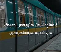 فيديوجراف | 6 معلومات عن مترو مصر الجديدة قبل تشغيله نهاية الشهر الجاري