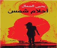 توقيع «أحلام شمس» بمكتبة القاهرة.. الأحد