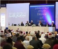 اليوم| ختام فعاليات «المؤتمر العالمي للإفتاء».. والمفتي يعلن مشروعات هامة