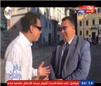 الفيديو.. المستشار العمالي بميلانو:  143 ألف مصري يعملون بشكل رسمي في إيطاليا