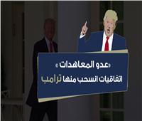 فيديوجراف| «عدو المعاهدات» .. اتفاقيات انسحب منها ترامب