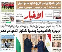«الأخبار»| مصر والسودان على طريق الخير لوادي النيل