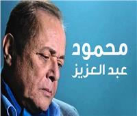 إنفوجراف | أهم المعلومات عن الفنان الراحل محمود عبد العزيز