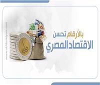 إنفوجراف| بالأرقام تحسن الاقتصاد المصري