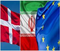 أوروبا في «علاقات دافئة» مع إيران .. الدنمارك تعيد سفيرها لطهران من جديد