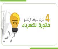 إنفوجراف| ٤ طرق لتجنب ارتفاع فاتورة الكهرباء