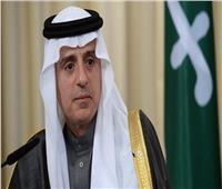 الجبير: ندعو قطر الاستجابة لمطالب الدول الأربع