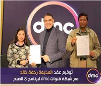 رحمة خالد تنضم لمذيعي برنامج «8 الصبح» على dmc