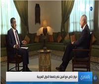 «أبو الغيط»: المنطقة تمر بأسوأ فتراتها بسبب الربيع العربي «المزعوم»