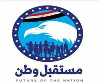نشاط خدمي لـ«مستقبل وطن» في 6 محافظات