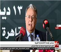 بث مباشر| انطلاق أعمال مجلس الوحدة الاقتصادية العربية