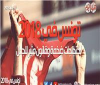 فيديوجراف| تونس في 2018 .. احتجاجات ضخمة وقانون مثير للجدل