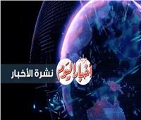 شاهد| أبرز أحداث الخميس 13 ديسمبر في نشرة «بوابة أخبار اليوم»