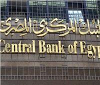 البنك المركزي يطرح أذون خزانة بـ 18 مليار جنيه لتمويل عجز الموازنة