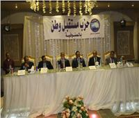 افتتاح مقر حزب مستقبل وطن في شبين الكوم بالمنوفية