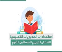 إنفوجراف| استعدادات مديريات التعليم للامتحان التجريبي لـ«أولى ثانوي»