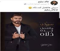 «سيرتى هتفضل كدا ذلاه».. لغز خالد سليم فى نهاية 2018!!