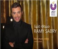رامي صبري يستعد لطرح «مبروك علينا» مع «نجوم ريكوردز»